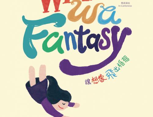 《夢遊娃世界》Wa Wa Fantasy