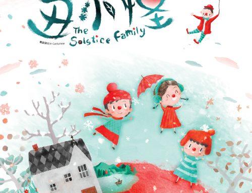 《丑小怪》The Solstice Family 門票於5月25日起公開發售