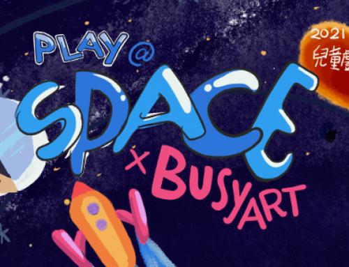 一路青空 x BusyArt PLAY@Space